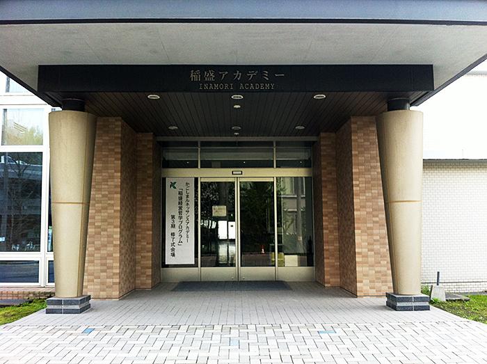 鹿児島大学稲盛アカデミー