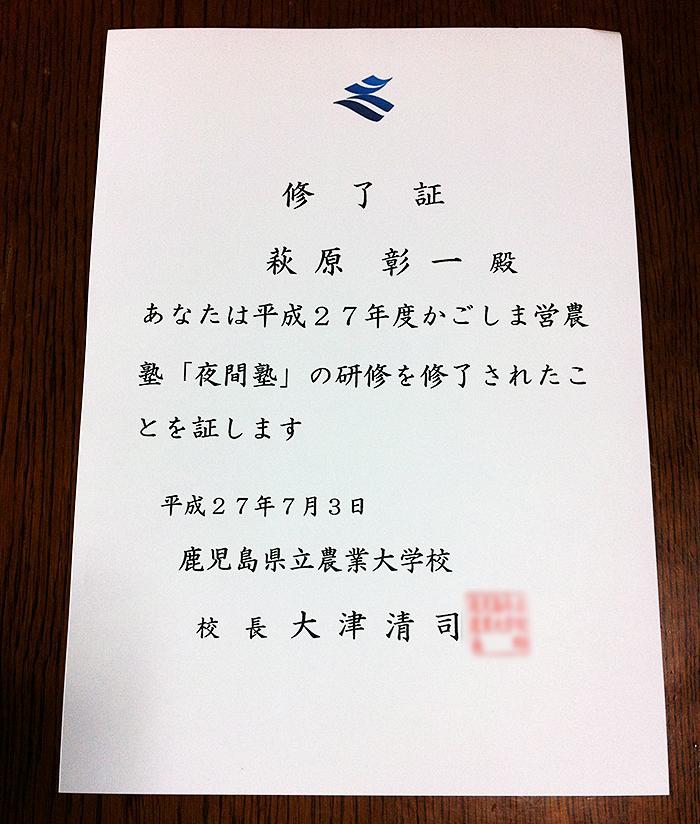 平成27年度かごしま営農塾「夜間塾」研修修了証